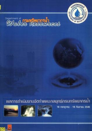 กรมทรัพยากรน้ำ ผลการดำเนินงานจัดทำแผนกลยุทธ์กรมทรัพยากรน้ำ 18 กรกฎาคม - 19 กันยายน 2546