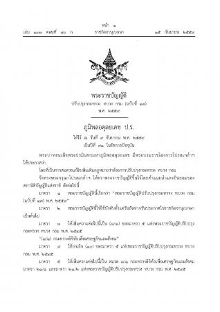 พระราชบัญญัติปรับปรุงกระทรวง ทบวง กรม (ฉบับที่ 17) พศ. 2559 (เพื่อจัดตั้งกระทรวงดิจิทัลเพื่อเศรษฐกิจและสังคม)