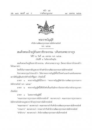 พระราชบัญญัติสำนักงานพัฒนาธุรกรรมทางอิเล็กทรอนิกส์ พ.ศ. 2562