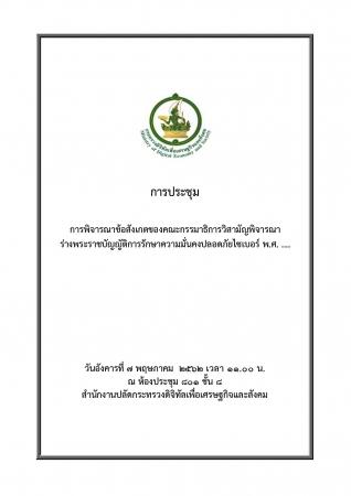 การพิจารณาข้อสังเกตของคณะกรรมาธิการวิสามัญพิจารณา ร่างพระราชบัญญัติการรักษาความมั่นคงปลอดภัยไซเบอร์