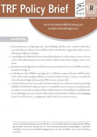 TRF Policy Brief ปีที่ 7 ฉบับที่ 3/2560