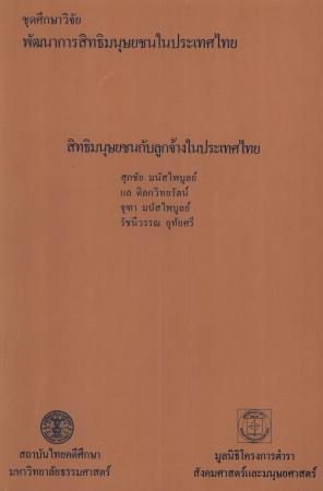 สิทธิมนุษยชนกับลูกจ้างในประเทศไทย