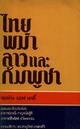 ไทย-พม่า-ลาวและกัมพูชา