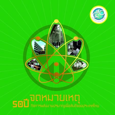 ๕๐ ปี จดหมายเหตุ กิจการพลังงานปรมาณูเพื่อสันติของประเทศไทย