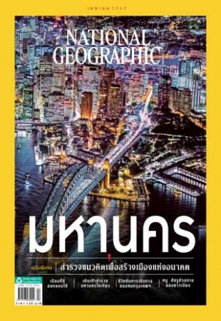 National Geographic ฉบับภาษาไทย Vol. 18 Issue. 213 เมษายน 2562