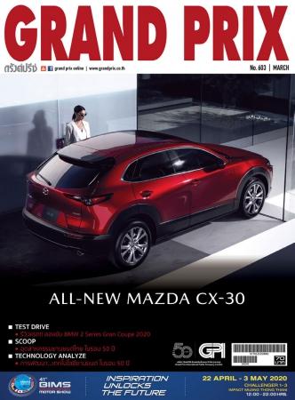 GRAND PRIX March 2020