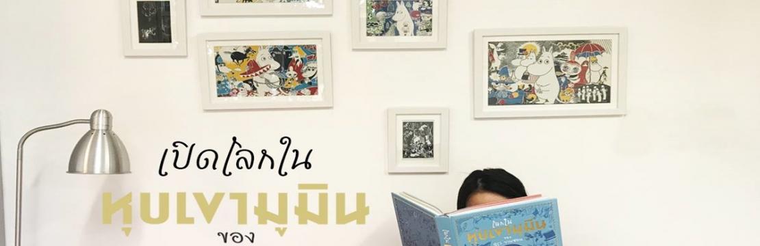 โลกในหุบเขามูมิน หนังสือที่จะพาคุณไปสู่โลกในหุบเขามูมินที่สมบูรณ์ที่สุด